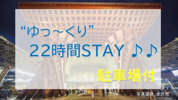 """〇【22時間 """"ゆ〜っくりステイ"""" プラン】 駐車場付 ◆翌日12時まで滞在可能 ◆"""
