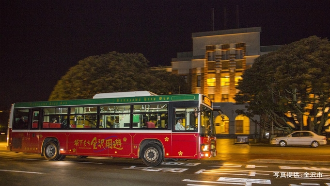 〇【市内周遊バス券+朝食付】【50歳から旅物語】周遊バスで金沢散策!金沢満喫プラン!