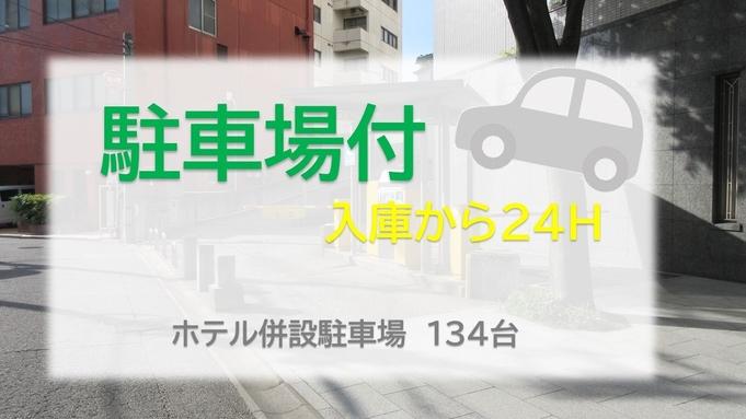 〇【24H駐車場付プラン】 ホテル併設の134台の平面大駐車場 ★ハイルーフ車OK★ 朝食付