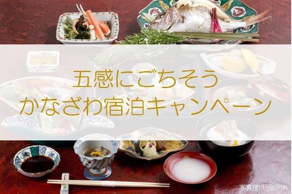 【石川県民限定】五感にごちそうかなざわ宿泊キャンペーン!朝夕食付プラン