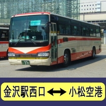 小松空港バスチケット付きプラン