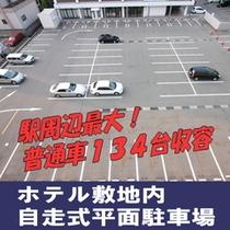 ホテル敷地内 自走式平面駐車場(134台収容)