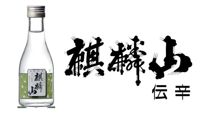 【にいがた地酒の宿】新潟清酒25%OFF!地酒1合お土産プレゼント!露天で一杯セットも好評!