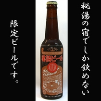 秘湯ビール