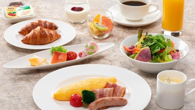 【人気No.1】<選べる朝食付>和洋で選べる安心の朝食セットで一日のスタートを応援します♪