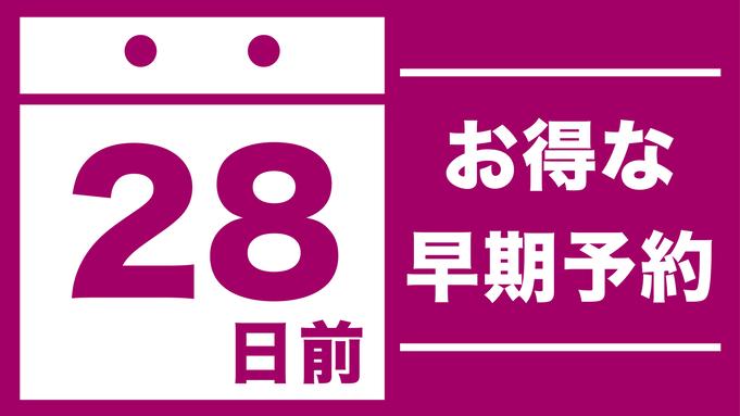 【さき楽】 28日前までの早期予約だからお得!人気の選べる朝食特典付!