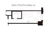【ミドルフロア】シングルルーム 14F~19F