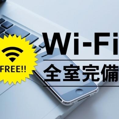 選べる定食☆2食付プラン【朝食バイキングサービス・大浴場完備・Wi-Fi完備・駐車場無料】