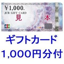 ギフトカード1,000円分