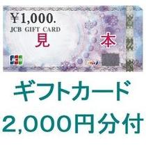 ギフトカード2,000円付