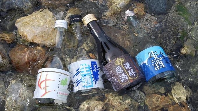 【えらべる地酒】北アルプス山麓の冷酒を堪能するプラン♪/夕朝食バイキング