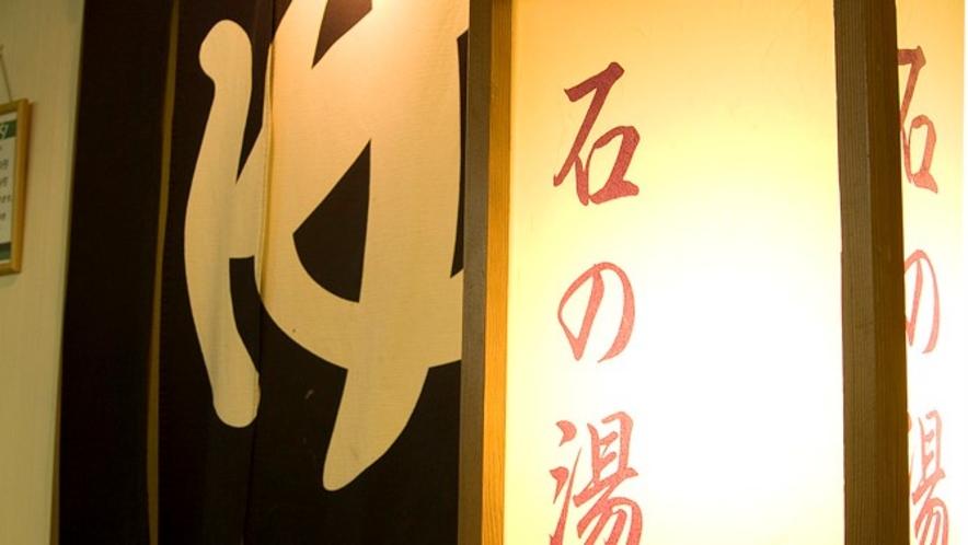 【温泉】男湯