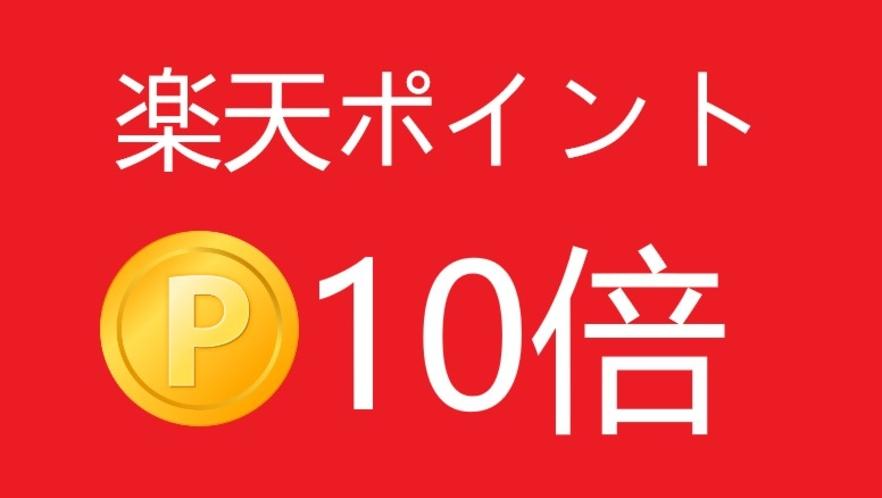 【ポイント10倍】