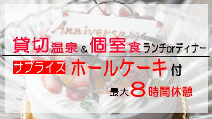 ★サプライズプラン8H休憩&半露天ジャグジー貸切&個室ランチ★食後にホールケーキのサプライズ★祝会席