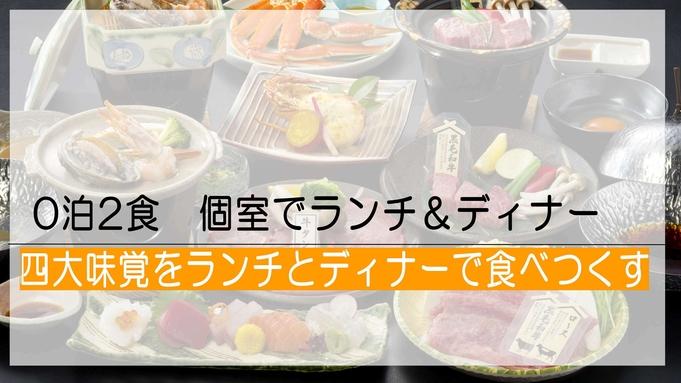 秋の大感謝祭★0泊2食★個室ランチ&ディナー/8時間休憩★貸切温泉&個室食★四大味覚を食べつくす