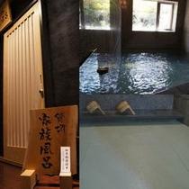 貸切風呂◆畳風呂◆