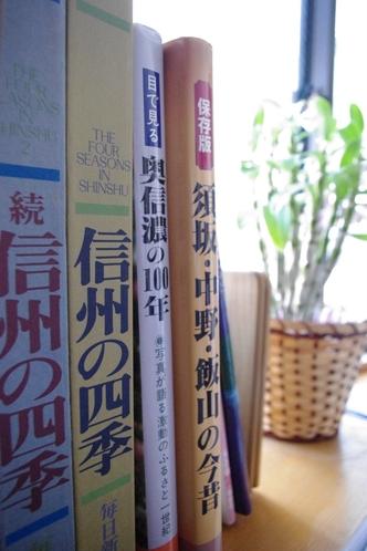 ロビー 信濃の本棚