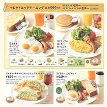 朝食メニュー 一例 洋食