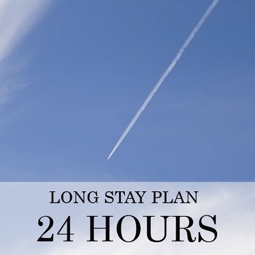 24時間プラン