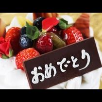 【Anniversary】大切な人と過ごす記念日や誕生日♪