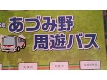 あづみ野周遊バス