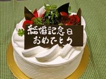 お祝いケーキ4号サイズ(2人~3人・¥1850)要予約