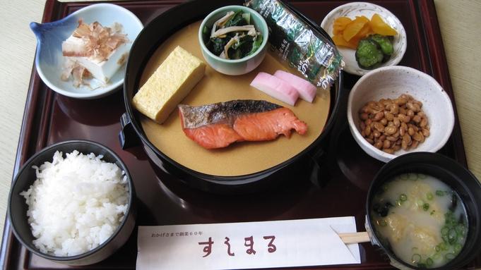 【早割り30】【和朝食付】30日前まで!早めの予約でお得な朝食付きプラン!【和定食】 【さき楽】