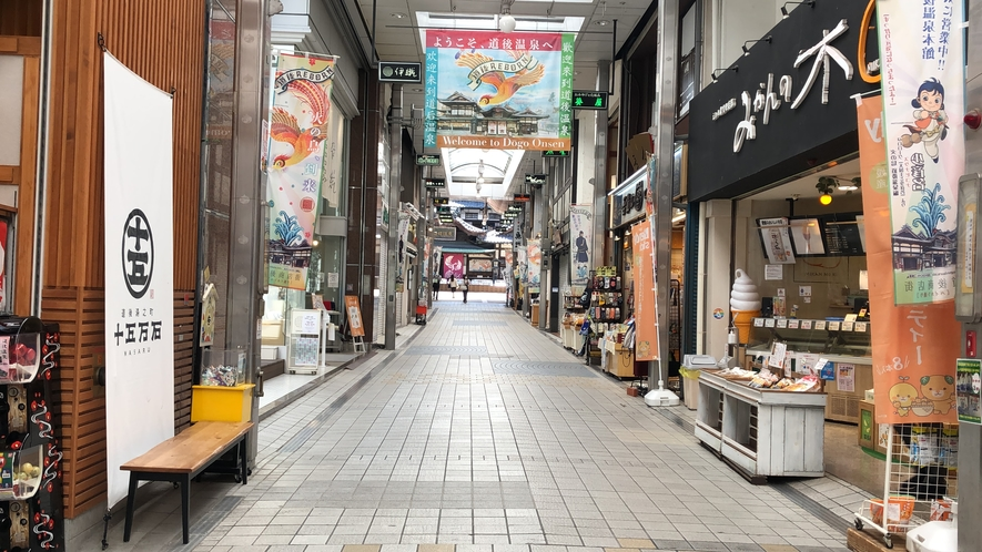 道後ハイカラ通り(道後商店街)