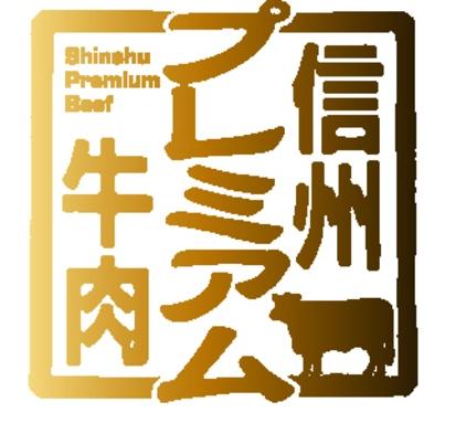 【朝食なし】【A5黒毛和牛】 信州牛ステーキ付宿泊プラン