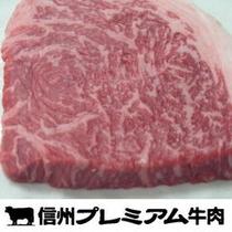 信州プレミアム牛 モモ肉(ランプ)
