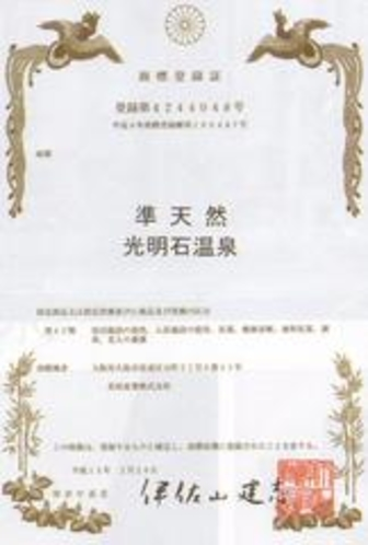 光明石商標登録