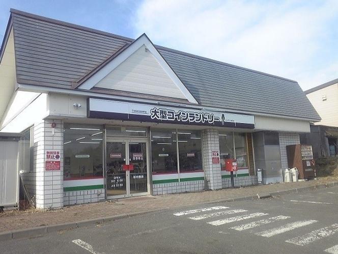 菅平には大型コインランドリーもあります