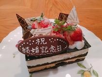 アニバーサリープランのケーキ