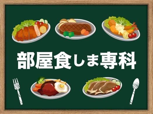 【部屋食しま専科】宿泊プラン