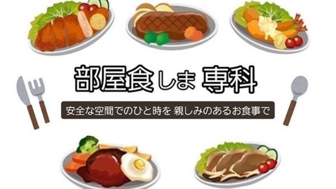 【部屋食しま専科】夕食はお部屋食+缶ビール付き(ビジネスシングル限定)