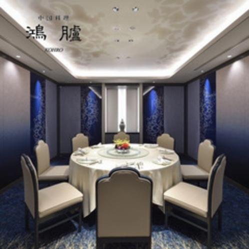 中国料理「鴻臚」