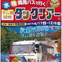 2015水陸両用バス