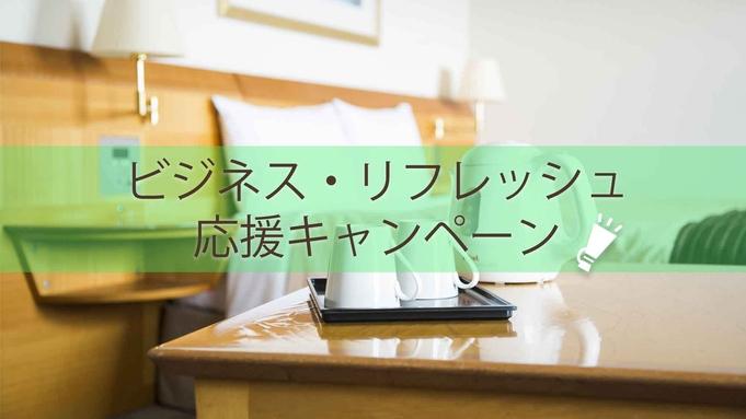【ビジネス・リフレッシュ応援キャンペーン】部屋タイプはお任せ(素泊まり・11時チェックアウト)