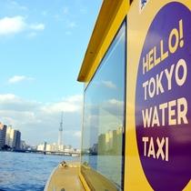 オンデマンド型水上タクシー『東京ウォータータクシー』