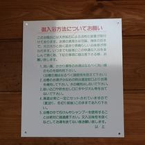 *[貸切風呂/入浴方法]注意事項をよく読み、ご入浴下さいますようお願い致します