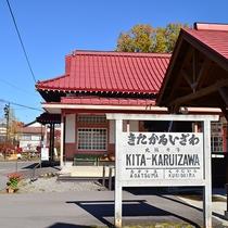 *[旧軽井沢電鉄・北軽井沢駅舎]当館より徒歩約2分!当時の姿を現在までとどめている唯一の駅舎