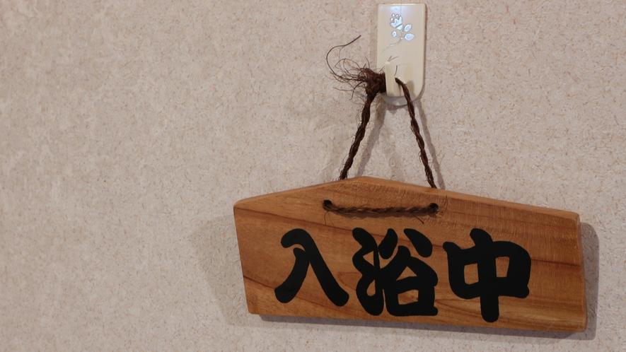 *[貸切風呂/入浴札]ご入浴の際は札を「空室」→「入浴中」にして、鍵をかけてご利用下さい