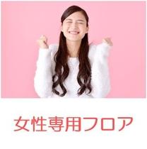 【レディースプラン画像】