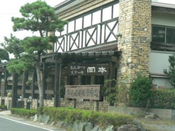 レストラン岡本さん