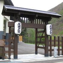 尾瀬戸倉の関所