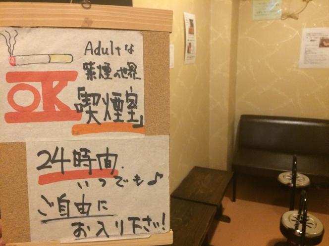 【喫煙スペース完備】