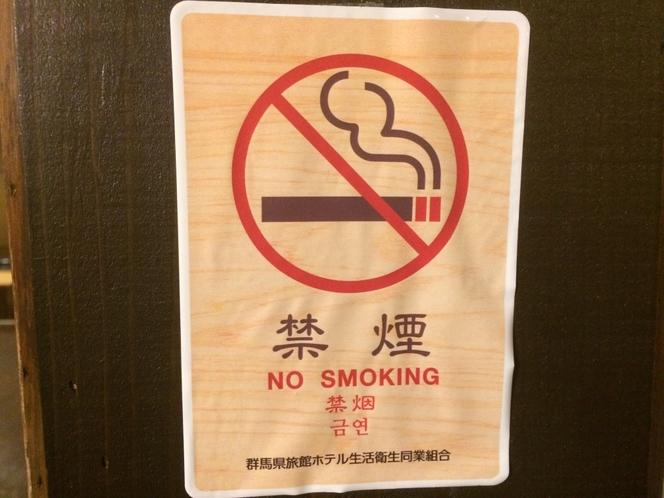 【全館全室禁煙でお願いしております】