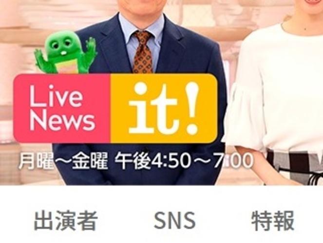 【テレビに出ました!】