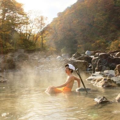 【切明温泉名物】河原湯で手掘り温泉を楽しむ♪川原湯セット無料レンタル【1泊2食】【全室禁煙】