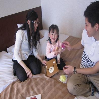 【ファミリープラン】ベッドを繋げた客室確約プラン《北海道産食材豊富な朝食付》